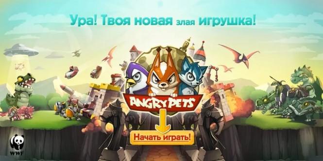 Онлайн игра Angry Pets